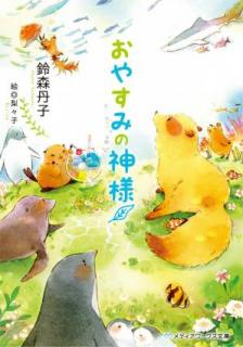 [Novel] Okaeri no Kamisama (おかえりの神様) 01-05