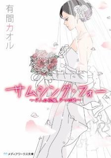 [Novel] Samushingu fo 4nin no Hanayome 4tsu no Nazo (サムシング・フォー ~4人の花嫁、4つの謎~)