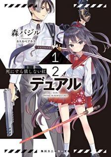 [Novel] Nibunnoichi Dyuaru Shi ni Sura Atai Shinai Aka (1/2―デュアル― 死にすら値しない紅)