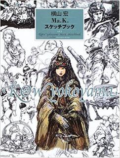 Yokoyama ko Ma.K. Suketchibukku (横山宏 Ma.K.スケッチブック〈vol.1〉)