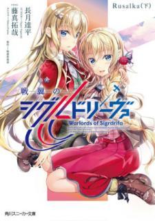 [Novel] Sen'yoku no Shigurudoriba Rusalka (戦翼のシグルドリーヴァ Rusalka(上)) 01-02