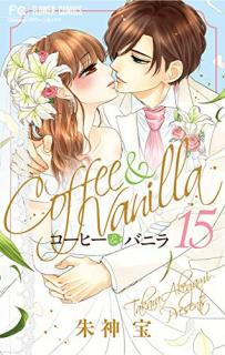 Coffee Vanilla (コーヒー&バニラ ) 01-16