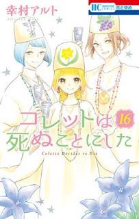 Colette wa Shinu Koto ni Shita (コレットは死ぬことにした) 01-16