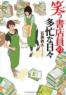 [Novel] Warau Shoten'in no Tabo na Hibi (笑う書店員の多忙な日々)