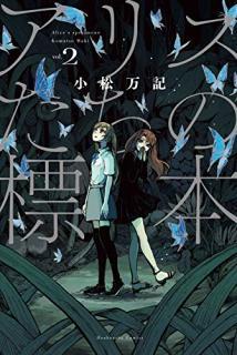 Arisu Tachi no Hyohon (アリスたちの標本 ) 01-02