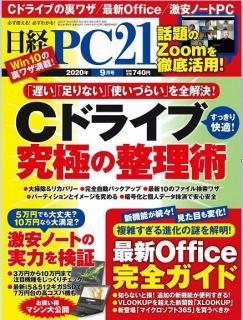 日経PC21 2020年09月号 [Nikkei PC21 2020-09]