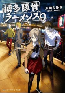 [Novel] Hakata Tonkotsu Ramens (博多豚骨ラーメンズ ) 01-09