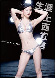 Jonishi kei Fasuto Shashinshu Shogai Jonishi Sengen (上西恵 ファースト写真集 『 生涯上西宣言 』)