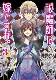 Futsumashi na Yome Desuga (祓魔師な嫁ですが。) 01-03