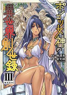 Ponkotsu Megami no Isekai Soseiroku (ポンコツ女神の異世界創世録) 01-03