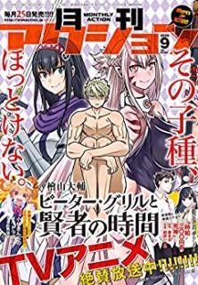 Gekkan Acrion 2020-09 (月刊アクション2020年09月号)