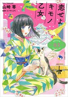 Koi seyo Kimono Otome (恋せよキモノ乙女 ) 01-03