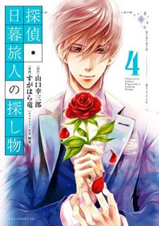 Tantei Higurashi Tabito no Sagashimono (探偵・日暮旅人の探し物) 01-04