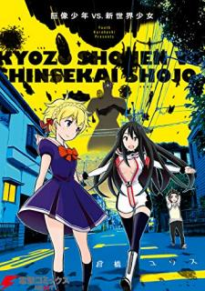 Kyozo Shonen Vuiesu Shinsekai Shojo (巨像少年VS.新世界少女)