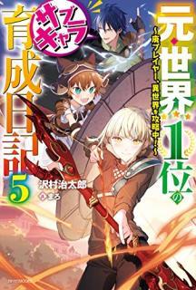 [Novel] Moto Sekai Ichii no Sabu Kyara Ikusei Nikki Hai Pureiya Isekai o Koryakuchu (元・世界1位のサブキャラ育成日記 ~廃プレイヤー、異世界を攻略中!~) 01-05