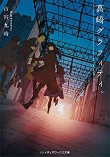 [Novel] Takasaki Gurafiti (高崎グラフィティ。)