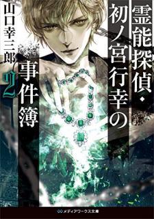 [Novel] Reino Tantei Uinomiya Yukiyuki no Jikenbo (霊能探偵・初ノ宮行幸の事件簿) 01-02