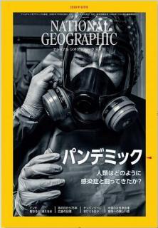 National Geographic 2020-08 (ナショナル ジオグラフィック日本版 2020年08月号)