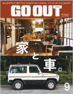 GO OUT (ゴーアウト) 2020年09月号