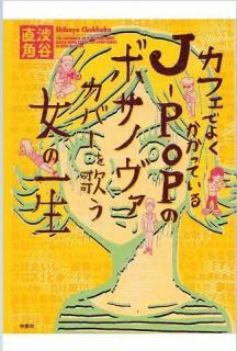 Cafe de Yoku Kakatte Iru J-POP no Bossa Nova Cover wo Utau Onna no Isshou (カフェでよくかかっているJ-POPのボサノヴァカバーを歌う女の一生)
