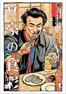 Bungou no Shokusai (文豪の食彩)