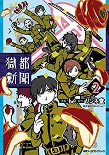 Gokuto shinbun (獄都新聞) 01-02