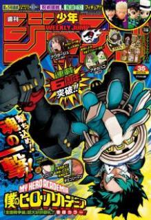 Weekly Shonen Jump 2020-35 (週刊少年ジャンプ 2020年35号)