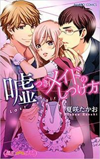 Usotsuki meido no shitsukekata (嘘つきメイドのしつけ方) 01-02