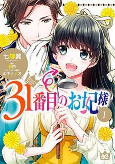 31Banme no Okisakisama (31番目のお妃様 ) 01