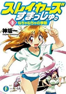[Novel] Sureiyazu Sumasshu (スレイヤーズすまっしゅ。) 01-03