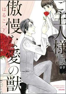 Goshujinsama wa Gomanna ai no Kemono (ご主人様は傲慢な愛の獣【かきおろし漫画付】) 01-02