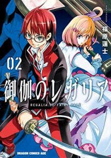 Otogi no Regaria (御伽のレガリア) 01-02