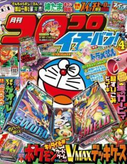 Korokoro Ichiban 2020-04 (コロコロイチバン! 2020年04月号)