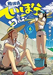 Hokago Teibo Nisshi (放課後ていぼう日誌) 01-06