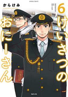Keisatsu no Onisan (けいさつのおにーさん) 01-06