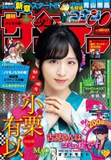 Weekly Shonen Sunday 2020-36-37 (週刊少年サンデー 2020年36-37号)