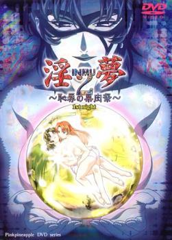 淫夢2 - Inmu 2 Vol.02