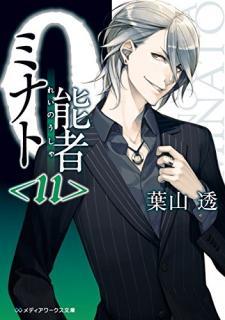 [Novel] Reinousha Minato (0能者ミナト) 01-11