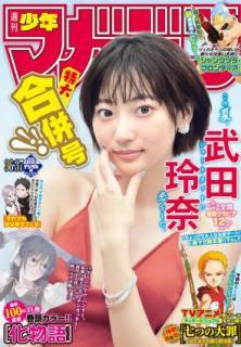 Weekly Shonen Magazine 2020-36-37 (週刊少年マガジン 2020年36-37号)