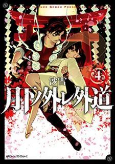 Gekka no Hazure Gedo (月下ノ外レ外道) 01-04