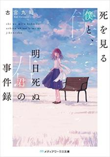 [Novel] Shi o Miru Boku to Ashita Shinu Kimi no Jikenroku (死を見る僕と、明日死ぬ君の事件録 )