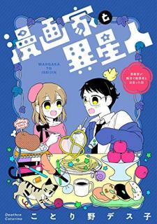 Mangaka to Iseijin Mangaka ga Konkatsu de Sugakusha to Deatta Hanashi (漫画家と異星人 漫画家が婚活で数学者と出会った話) 01