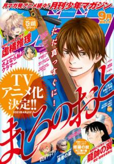 Gekkan Shonen Magazine 2020-09 (月刊少年マガジン 2020年09月号)