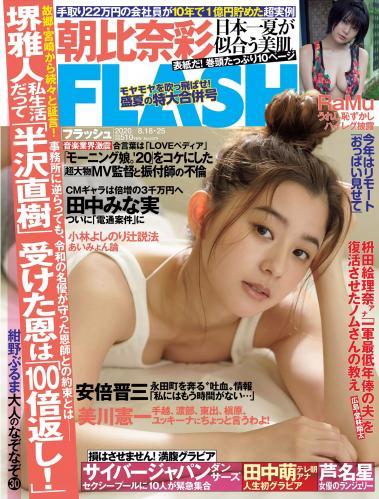 [雑誌] FLASH(フラッシュ) 2020年8月18日・25日号