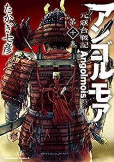 Angolmois – Genkou Kassenki (アンゴルモア 元寇合戦記) 01-10
