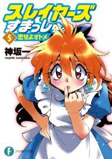 [Novel] Sureiyazu Sumasshu (スレイヤーズすまっしゅ。) 01-05
