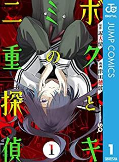 Bokutokimitantei (ボクとキミの二重探偵) 01