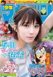 Weekly Shonen Magazine 2020-33 (週刊少年マガジン 2020年33号)