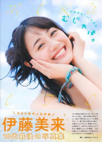 [Photobook] Miku Ito 伊藤美来 1st Photobook – Mujaki. むじゃき。 (2016-09-26)