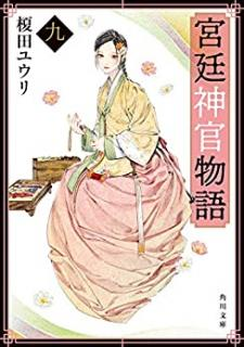 [Novel] Kyutei Shinkan Monogatari (宮廷神官物語 ) 01-09